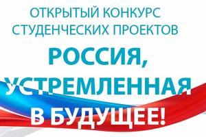III открытый конкурс студенческих проектов «Россия, устремленная в будущее»